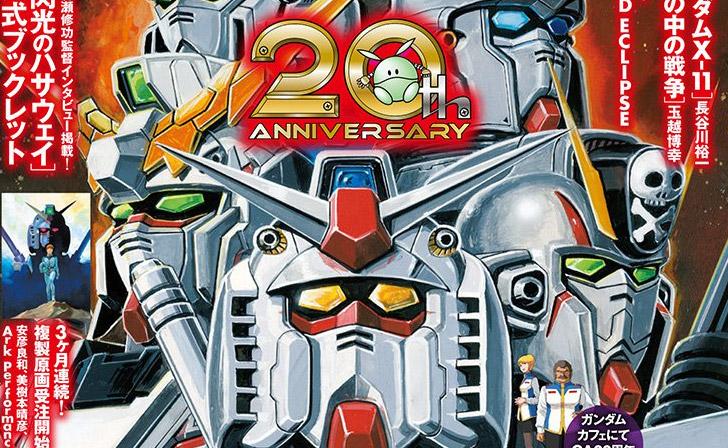 20 Anni di Gundam Ace ∼ Un'Avventura Generazionale