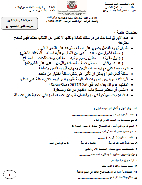 اوراق مراجعة في مادة الدراسات الاجتماعية للصف السادس