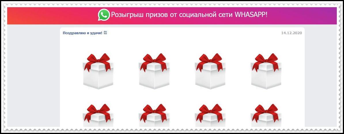 [Лохотрон] vip-whatsapp.top Розыгрыш призов от социальной сети WHASAPP – отзывы, развод, мошенники! Участвуй в розыгрыше