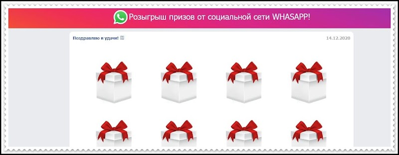 [Лохотрон] vip-whatsapp.top – отзывы, развод, мошенники! Розыгрыш призов от социальной сети WHASAPP