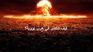 الطريقة الوحيدة للنجاة من الحرب النووية