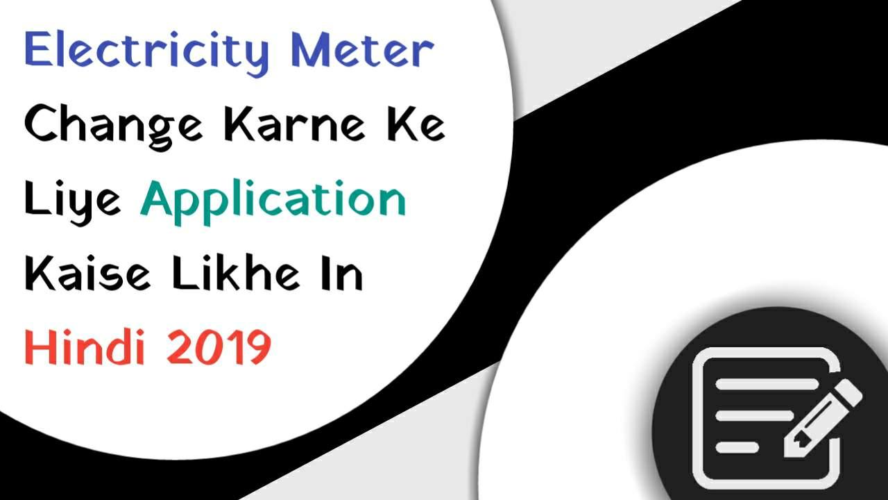 Bijli meter badalne ke liye application in hindi howtosawal.com
