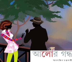 Alor Gondho By Smaranjit Chakraborty - Bangla Adult Book Pdf