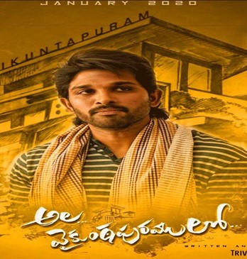 Ala Vaikuntapuram Lo (Telugu) Movie Ringtones and bgm for Mobile