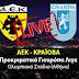 LIVE: ΑΕΚ - Κραϊόβα