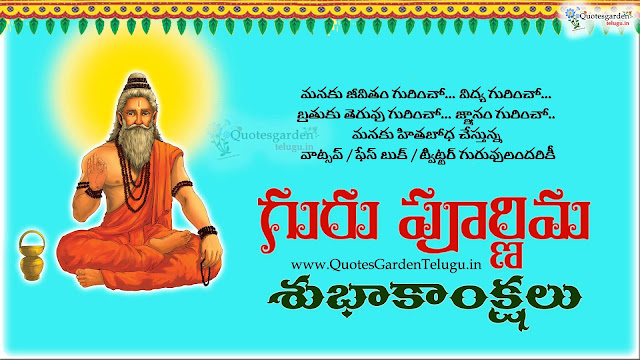 Best of Gurupurnima telugu hd wallpapers  png downloads