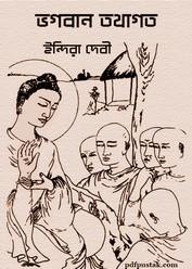 Bhogoban Tothagoto by Indira Debi