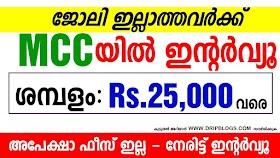 Malabar Cancer Centre invited application from eligible and interested Candidates