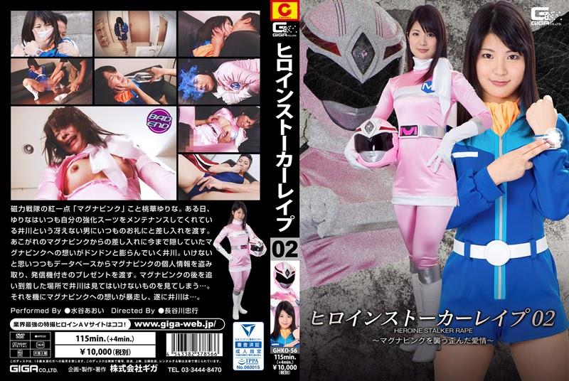 GHKO-56 Heroine Stalker Shame 02 -Twisted Love menyerang Magna Pink-