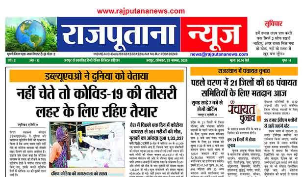 Rajputana News daily epaper 23 November 20