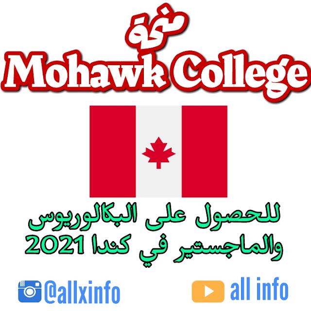 منحة Mohawk College للحصول على البكالوريوس والماجستير في كندا 2021