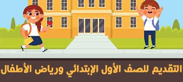 وزارة التعليم تفتح غدا باب التقدم إلكترونيا للالتحاق بالأول الابتدائى ورياض الاطفال