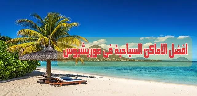 السياحة في موريشيوس: افضل الاماكن السياحية في موريشيوس