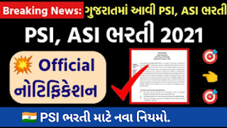 Many recruitment rules have changed in the upcoming recruitment of PSI in Gujarat Police