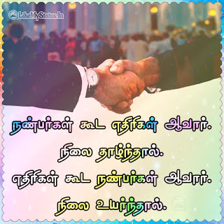 Enemy become friend tamil quote