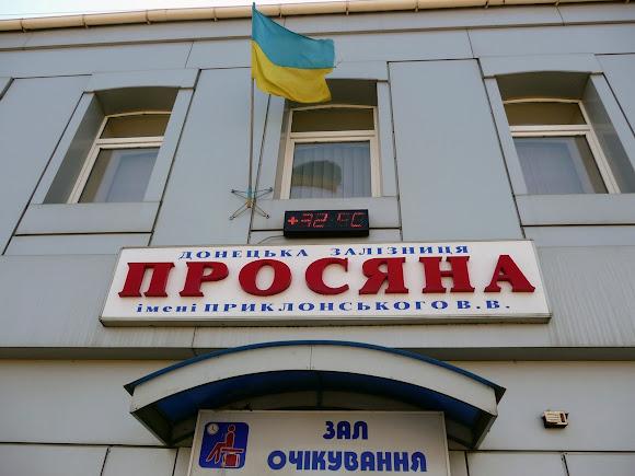 Просяна. Дніпропетровська область. Залізничний вокзал