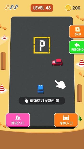 Perfect Park! Hileli APK - Sınırsız Para Hileli v1.1.8
