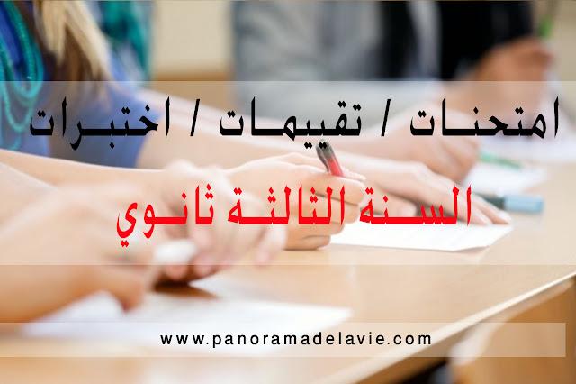 فروض في العربية السنة الثالثة ثانوي رياضيات، اختبارات في العربية السنة الثالثة ثانوي رياضيات