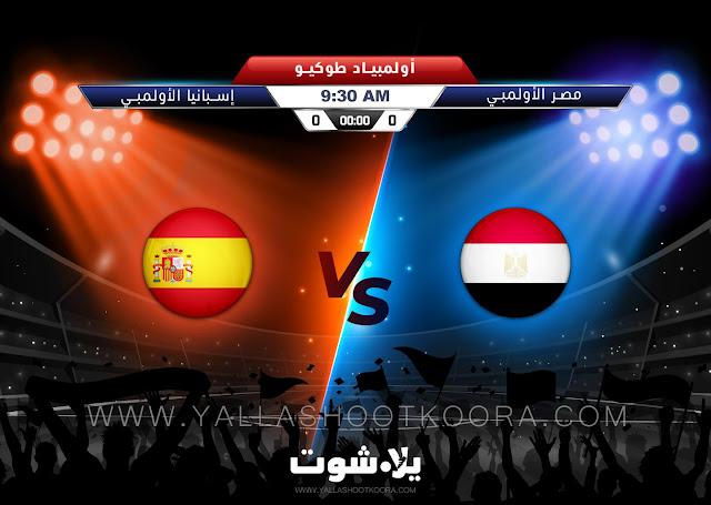 يلا شوت مصر وإسبانيا بث مباشر