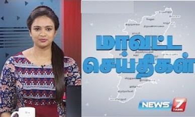 Tamil Nadu District News 21-12-2017 News 7 Tamil
