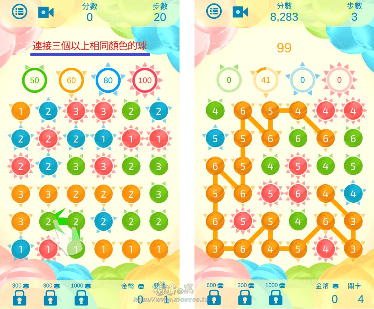 雙重三連消(Dual Match 3) 考驗邏輯能力的消除遊戲