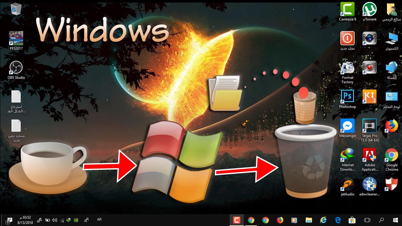 برنامج حذف الملفات الزائدة من الكمبيوتر | تنظيف الويندوز
