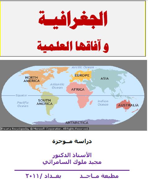 الجغرافية وآفاقها المستقبلية دراسة موجزة- مجيد ملوك السامرائي