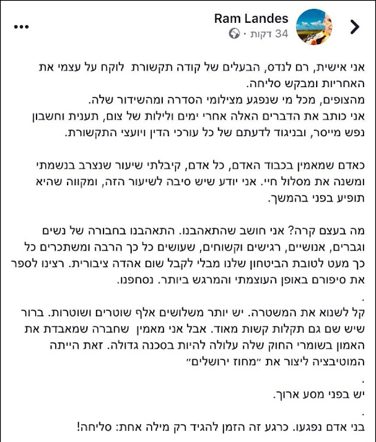 רם לנדס מתנצל על הפקת הפייק דוקו עם משטרת ישראל - אוגוסט 2019