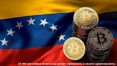 20 000 магазинов Венесуэлы начнут принимать к оплате криптовалюты
