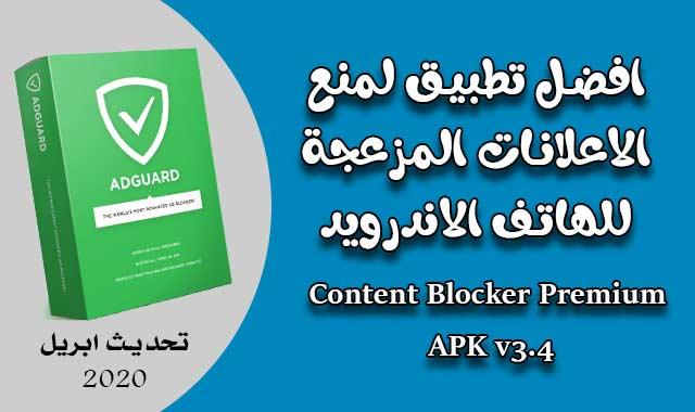 تحميل Adguard Content Blocker Premium APK v3.4.70 افضل تطبيق لحظر الاعلانات اثناء التصفح للاندرويد. يهتم تطبيق حظر الاعلانات المزعجة للاندرويد Content Blocker Premium APK بجميع التكوينات في هاتف Android الخاص بك ، ونوصي بالتأكد من تجربته. الآن يمكنك تنزيل أحدث إصدار من Adguard Content Blocker بميزات مقفلة من موقع غاوى شروحات الإلكتروني.