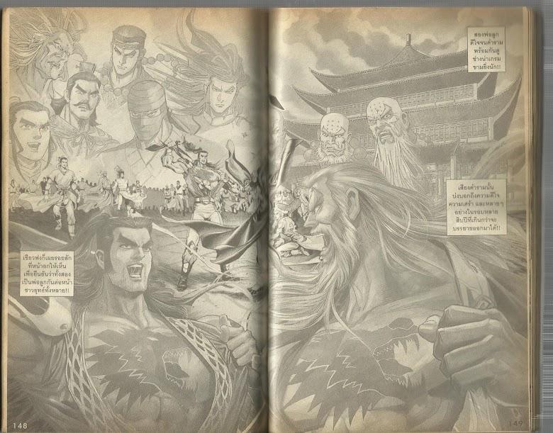 Demi Gods & Semi Devils - หน้า 75
