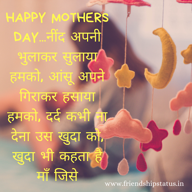 Mothers Day Hindi Quotes