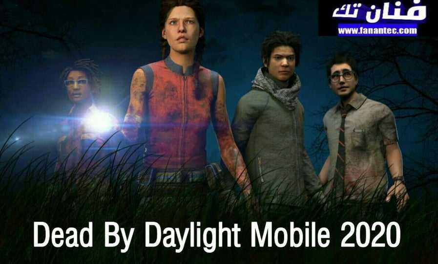 تحميل لعبة ديد باي داي لايت 2020 Dead By Daylight Mobile للاندرويد بصيغة APK