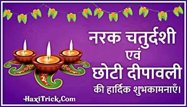 Narak Chaturdashi Choti Diwali Shubhkamna Images