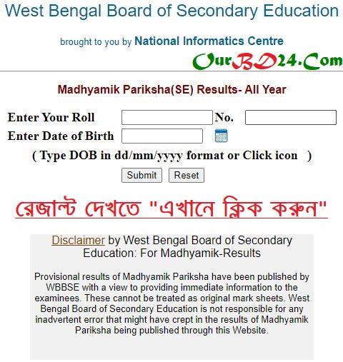 মাধ্যমিক পরীক্ষার রেজাল্ট - 10th WBBSE Madhyamik Result
