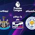 مشاهدة مباراة ليستر سيتي ونيوكاسل يونايتد بث مباشر بتاريخ 29-09-2019 الدوري الانجليزي