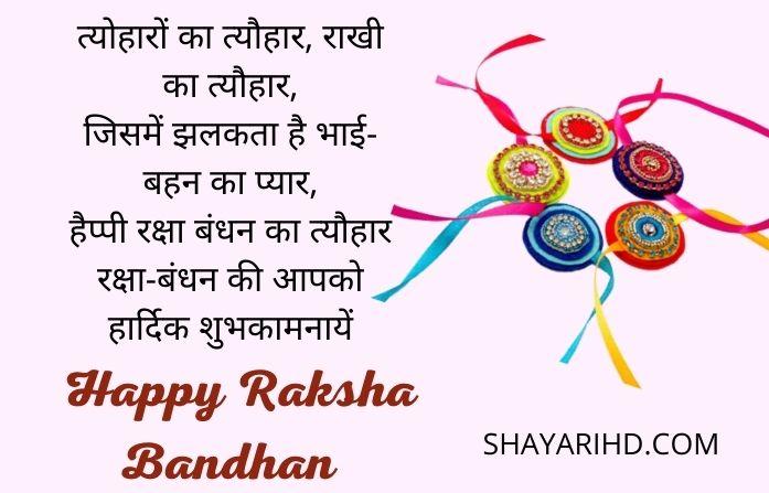 Happy Raksha Bandhan Shayari Dp