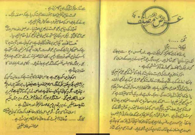 Rohani Book in Urdu