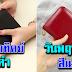 ดูไว้นะ เผยสีกระเป๋าสตางค์นำโชค ประจำวันเกิดทั้ง 7 วัน  ดูดเงิน ดูดทองเข้ากระเป๋าตุง รับปี 2562