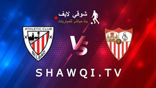 مشاهدة مباراة اشبيلية وأتلتيك بلباو بث مباشر اليوم بتاريخ 03-05-2021 في الدوري الاسباني