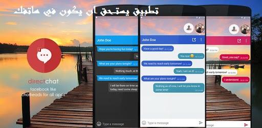 تطبيق DirectChat Pro لاداره جميع المحادثات من تطبيق واحد بشكل عائم