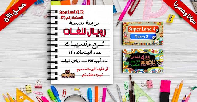 تحميل مراجعة سوبر لاند للصف الرابع الابتدائي الترم الثاني من اعداد مدرسة رويال للغات