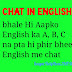 अब बिना English आये करे English में चैट । How To Chat In English