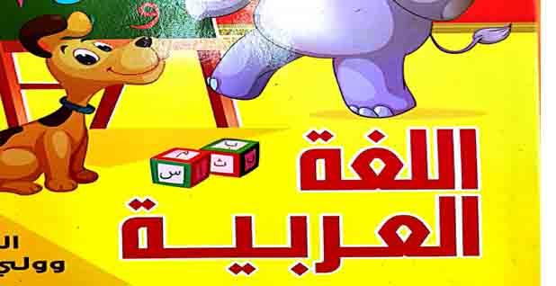 تحميل كتاب سندباد لغة عربية للصف الثانى الابتدائى 2021