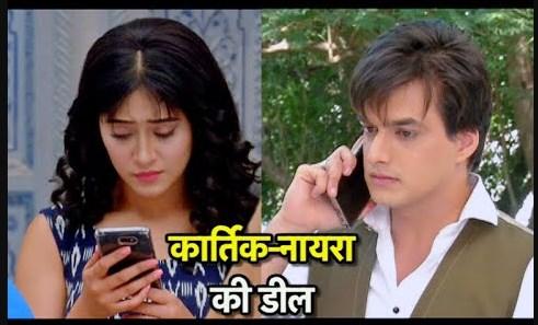 Sacrifice : Kartik's huge sacrifice Naira in mixed emotions in Yeh Rishta Kya Kehlata Hai
