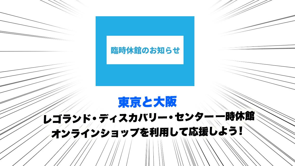オンラインショップ利用で応援しよう!LDC東京と大阪一時休館:コロナ緊急事態宣言発令受け(2021)