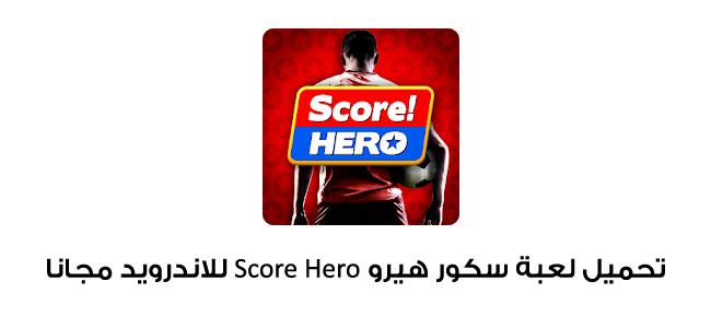تحميل لعبة سكور هيرو Score Hero للاندرويد مجانا