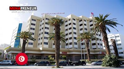 بنك التضامن التونسي يعلن عن إجراءات إستثنائية لحرفائه و يستعد لإطلاق منصة رقمية لدراسة الملفات عن بعد