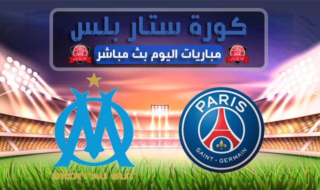 بث مباشر لايف لمباراة باريس سان جيرمان ضد مارسيليا اليوم - 13-9-2020 - الدوري الفرنسي - كورة ستار بلس - يلا شوت