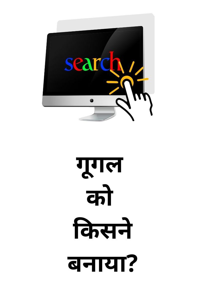 Google Ko Kisne Banaya
